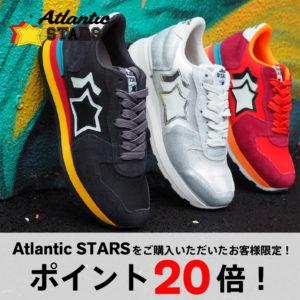 """【6/15まで】Atlantic STARSをご購入いただいたお客様限定!""""ポイント20倍キャンペーン""""残りわずか!"""