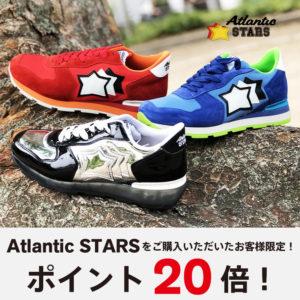 【本日まで】Atlantic STARSを購入されたお客様限定!ポイント20倍キャンペーン、本日23:59まで!
