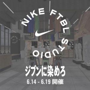 自分だけのカスタマイズジャージーが作れる「NIKE FTBL STUDIO」が渋谷にオープン!