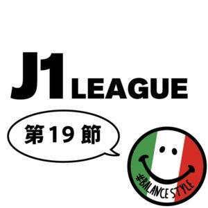 今週のJ1リーグ|第19節