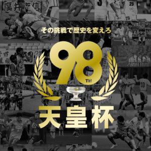 第98回 天皇杯 準々決勝の組み合わせが決定!!