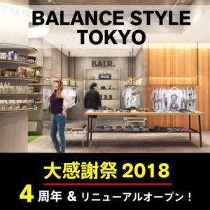 バランススタイル東京 4周年&リニューアルオープン記念!大感謝祭は残り2日!