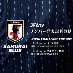 キリンチャレンジカップ2018 パナマ代表、ウルグアイ代表戦に挑む日本代表のメンバーを発表!!