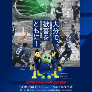 キリンチャレンジカップ2018 日本代表 vs ベネズエラ代表が、明日開催!!