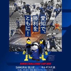 キリンチャレンジカップ2018 日本代表 vs キルギス代表戦が、今夜キックオフ!!
