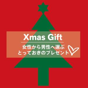 【Xmas Gift 特集】女性から男性へ選ぶとっておきのプレゼント♡