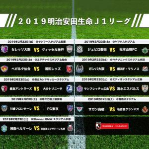 開幕まで1ヶ月をきったJリーグ!2019シーズンの日程を発表!!