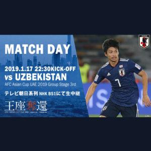 アジアカップ2019UAE 第3節|グループ首位突破へ!日本代表 vs ウズベキスタン代表!!