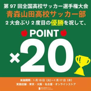 祝!青森山田高校サッカー部の全国制覇を祝して、ポイント20倍キャンペーン開始!【3日間限定】