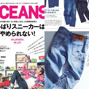 OCEANS 4月号掲載 ディースクエアード