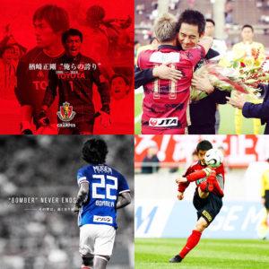 Jリーグ開幕間近!2018シーズンで現役引退を発表した名選手達を紹介!!
