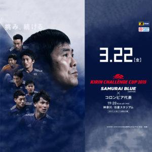 キリンチャレンジカップ2019 W杯の再戦!日本代表 vs コロンビア代表戦が、今夜キックオフ!!