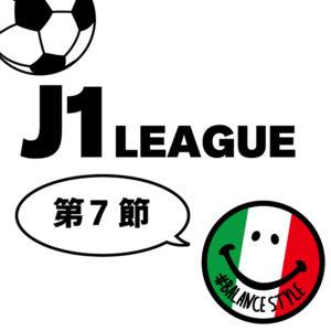 今週のJ1リーグ|第7節
