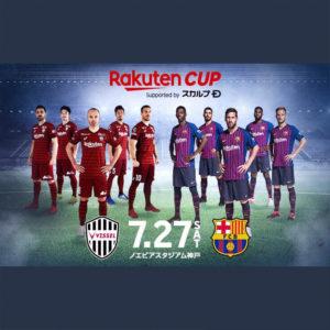 FCバルセロナが7月に来日!「Rakuten Cup」でヴィッセル神戸とチェルシーFCとの対戦がついに決定!!!