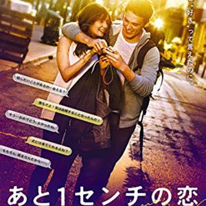 オススメ映画|もどかしい恋愛模様を描いた作品「あと1センチの恋」