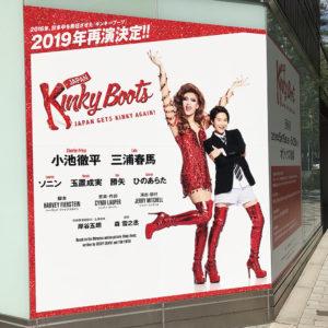 3年ぶりの再演!ミュージカル「キンキーブーツ」