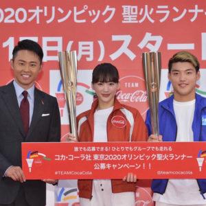 日本コカ・コーラが「東京2020オリンピック 聖火ランナー公募キャンペーン」を発表!サッカー日本代表の堂安律選手も参加!!