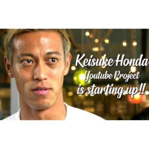 本田圭佑選手が自身の「YouTube」チャンネルを開設して話題に!!