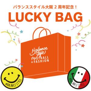 【3日間限定】大阪店2周年記念!LUCKY BAGの発売開始!