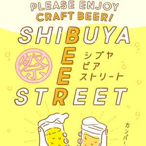 """まだまだ夏を楽しむ!都会でビールを楽める""""SHIBUYA BEER STREET"""""""