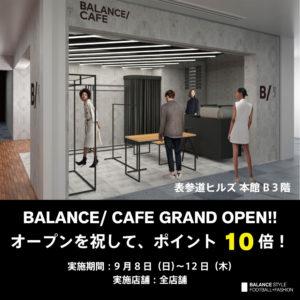 BALANCE CAFEオープン記念!ポイント10倍キャンペーン開始!