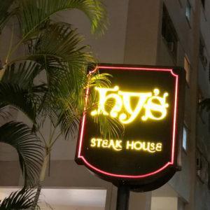 1年ぶりのハワイへ!重厚感あふれる店内の「ハイズ・ステーキ・ハウス(Hy's Steak House)」で絶品のお肉を堪能!