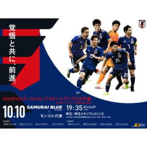 カタールW杯・アジア2次予選|日本代表 vs モンゴル代表が、本日キックオフ!!