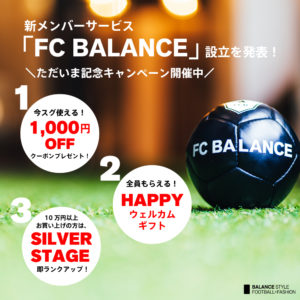 待望の新クラブ「FC BALANCE」を設立!11月末まで記念キャンペーンを開始!