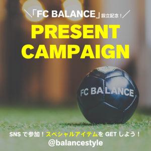「FC BALANCE」の輪を広げよう!SNSキャンペーンスタート♡