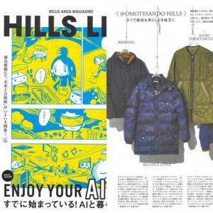 HILLS LIFE 11月号|ボーラー