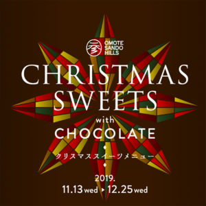 表参道ヒルズ|「CHRISTMAS SWEETS with CHOCOLATE」。クリスマススイーツメニューが登場!!