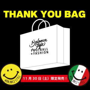 【本日限定】新メンバーサービス「FC BALANCE」設立祝い!数量限定にてTHANK YOU BAGの発売!11/30(土) 23:59まで