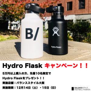 """【大阪2日間限定】新作コラボの""""Hydro Flask""""をゲットするチャンス!!"""