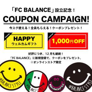 好評につき12月も継続決定!「FC BALANCE」新規登録の方へ、お得なクーポンをプレゼント!