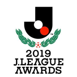 本日「2019Jリーグアウォーズ」開催!2019 シーズンのJ1リーグを振り返る!!