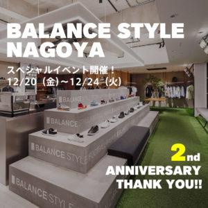 バランススタイル名古屋|皆様のお陰で2周年!感謝の気持ちを込めてスペシャルイベントを開催!