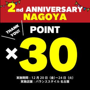 【5日間限定】バランススタイル名古屋限定!2周年を記念して、ポイント付与率30%!