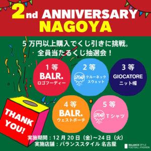 バランススタイル名古屋 2周年!5万円以上お買い上げで、必ず当たる『くじ』にチャレンジ!
