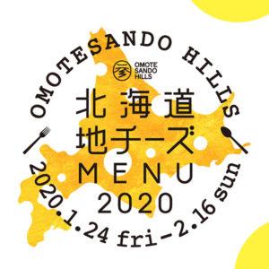 バランススタイル表参道|北海道産のチーズを贅沢に使用した「北海道地チーズMENU」が1/24(金)よりスタート!!