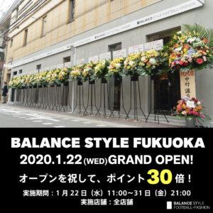【10日間限定】祝!バランススタイル福岡グランドオープン!全店舗で30倍キャンペーン開始!!