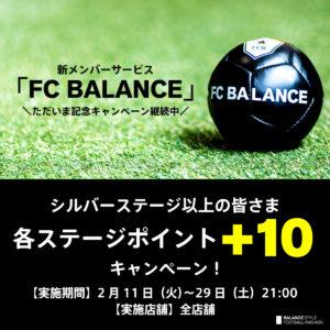 「FC BALANCE」設立記念!シルバーステージ以上の皆さまへ、ポイントアップ(+10)キャンペーンスタート!