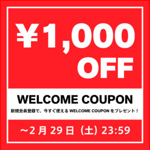 「FC BALANCE」に新規会員登録で、1000円OFFのWELCOME COUPONをプレゼント!