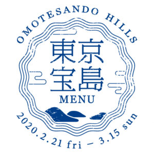 バランススタイル表参道|食のフェスが開催!自然豊かな島々で育まれた特産品を使用した「東京宝島MENU」