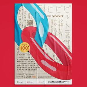 バランススタイル表参道ヒルズ|全国トップクラスの学生デザイナーによる作品展「ビビビット展」が2月20日(木)21日(金)で開催!