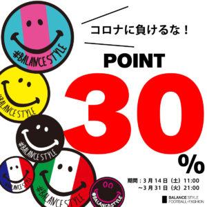 コロナに負けるな!こんな時こそオシャレを楽しもうキャンペーン第1弾!ポイント30%!!