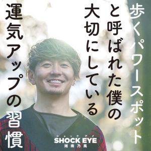「歩くパワースポット」湘南乃風・SHOCK EYEさんが、運気アップ本第2弾を発売!