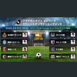 初のフライデーナイトeJリーグが開催!優勝はセレッソ大阪に決定!!