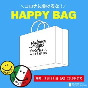コロナに負けるな!こんな時こそオシャレを楽しもうキャンペーン第2弾!HAPPY BAGを発売!