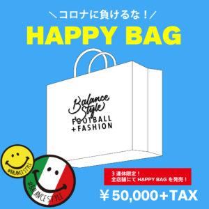 """【3連休限定】大好評の""""HAPPY BAG""""を全店舗でも発売!!!"""