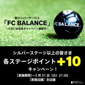 「FC BALANCE」設立記念!シルバーステージ以上の皆さまへ、ポイントアップ(+10)キャンペーンが3/31(火)まで継続決定!